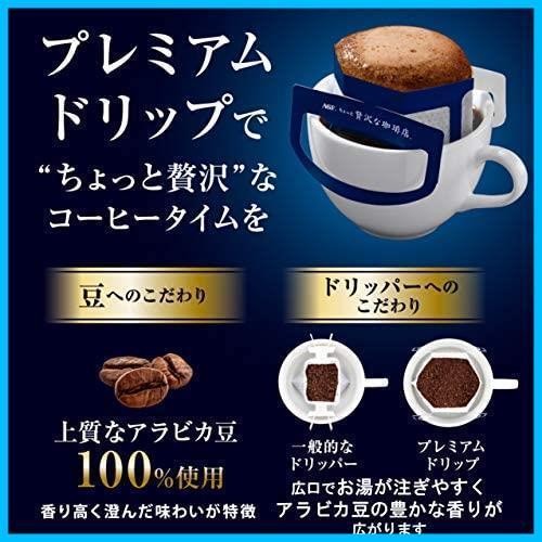 新品AGF ちょっと贅沢な珈琲店 レギュラーコーヒー プレミアムドリップ アソート 42袋 【 ドリップコーヒー 】YET5_画像3
