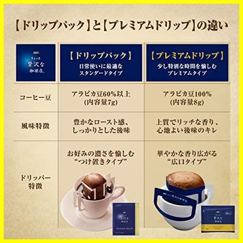 新品AGF ちょっと贅沢な珈琲店 レギュラーコーヒー プレミアムドリップ アソート 42袋 【 ドリップコーヒー 】YET5_画像4