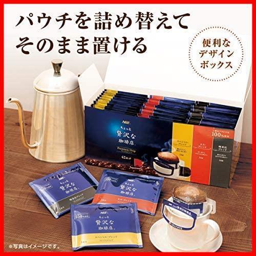 新品AGF ちょっと贅沢な珈琲店 レギュラーコーヒー プレミアムドリップ アソート 42袋 【 ドリップコーヒー 】YET5_画像5