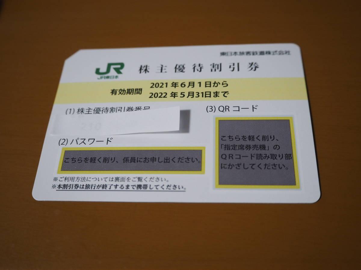 JR東日本 株主優待割引券 4割引 期限2022年5月31日_画像1