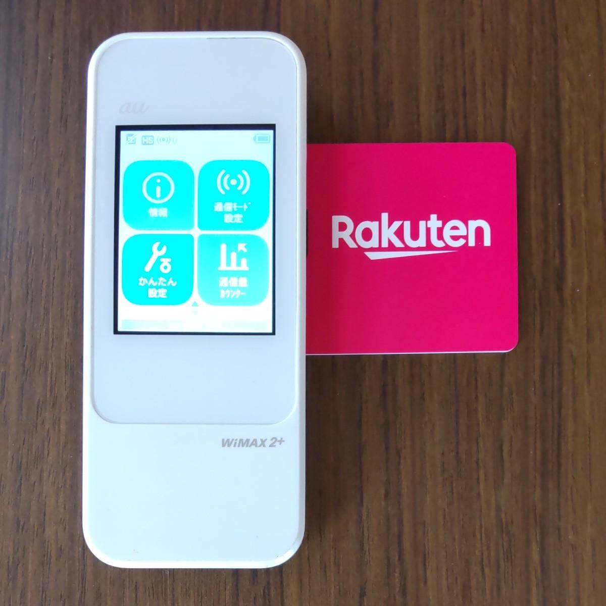 楽天設定済 WiMAX2+  SPEED Wi-Fi NEXT W04 au HWD35 通信モード切替可 216
