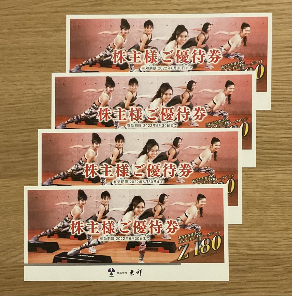 Prompt decision Nekopos Free shipping Dong-hand shareholder channel 4 sheets Holiday's Port Club Expiration date June 30, 202