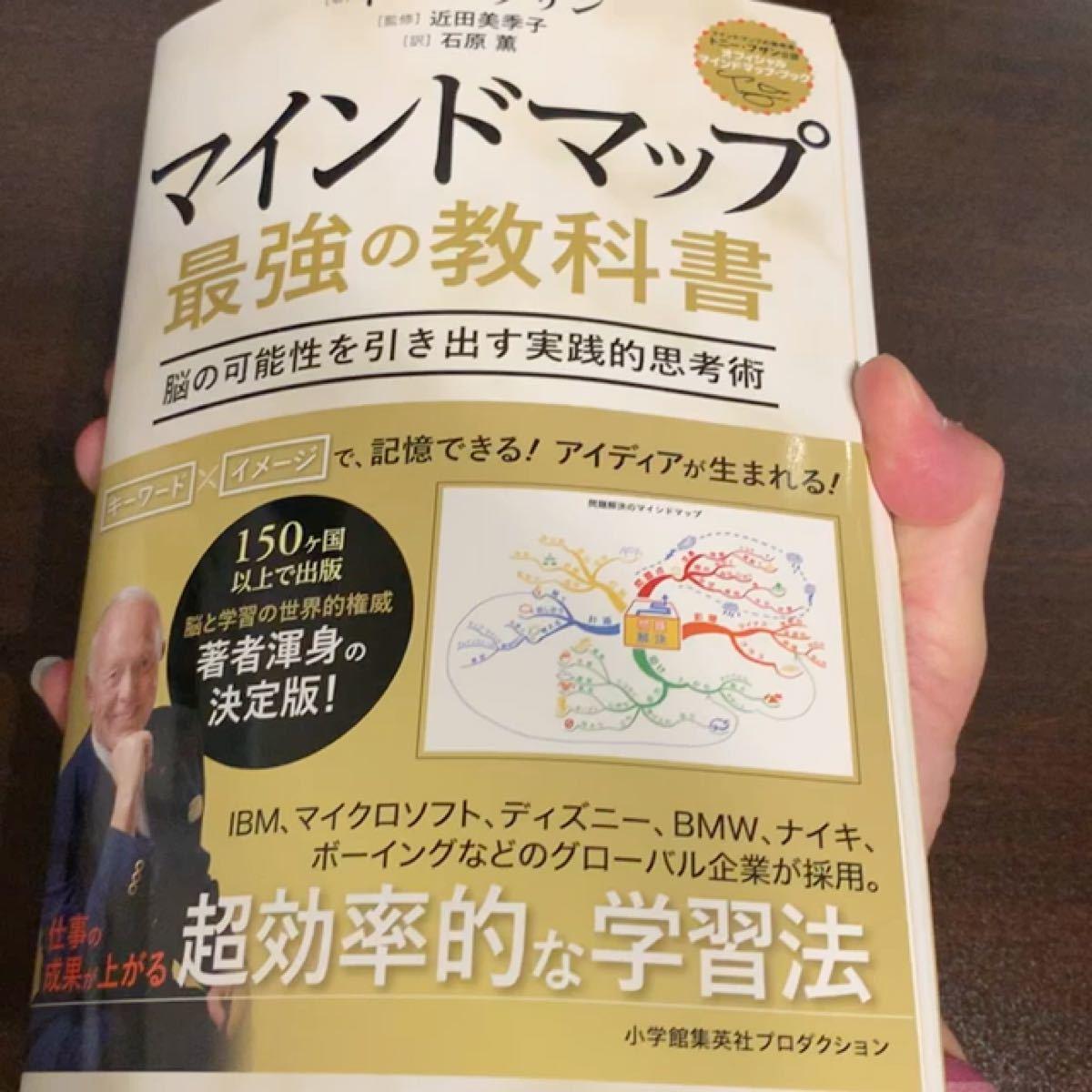 マインドマップ最強の教科書