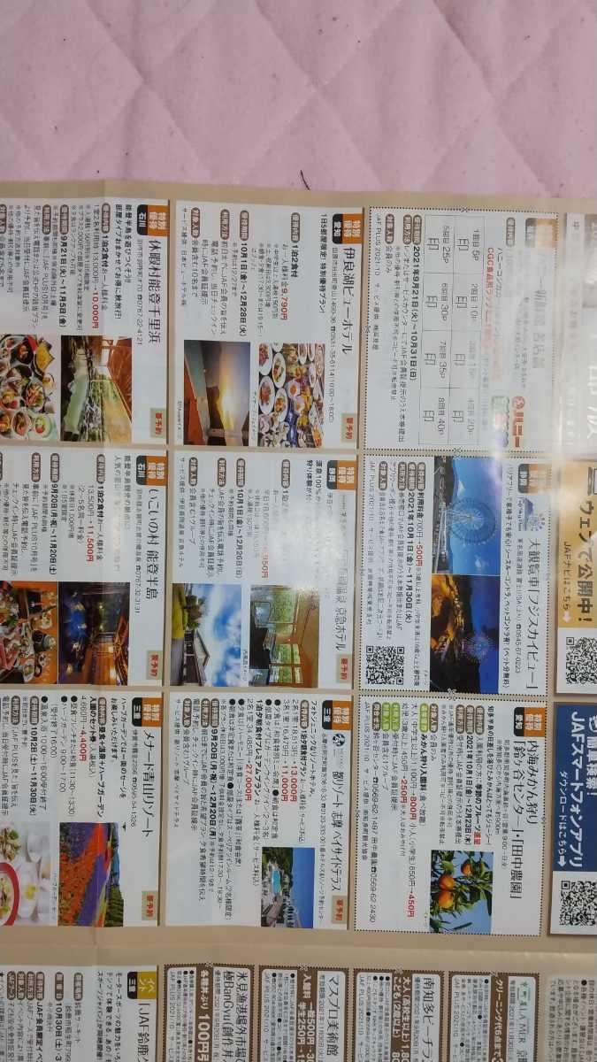 JAF 中部版 10月号_画像3