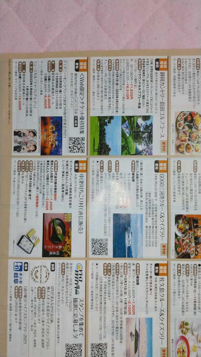 JAF 中部版 10月号_画像4