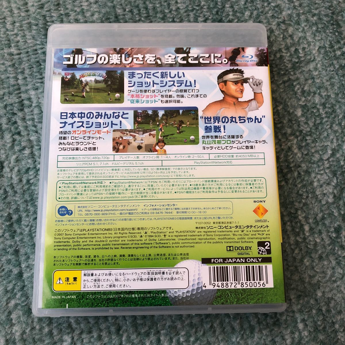 【PS3】 みんなのGOLF 5 [PS3 the Best]