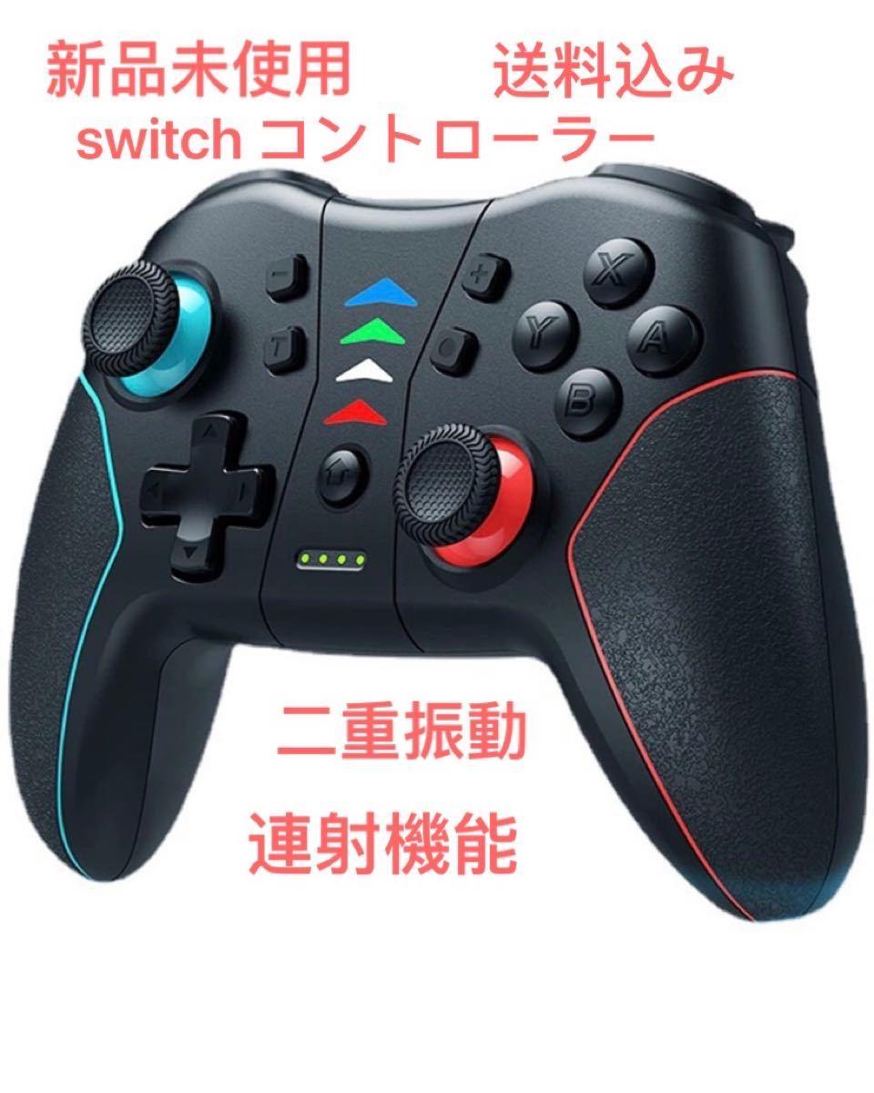 ワイヤレス switch コントローラー プロコン二重振動 6軸ジャイロセンサー TURBO連射機能switch連射コントローラー