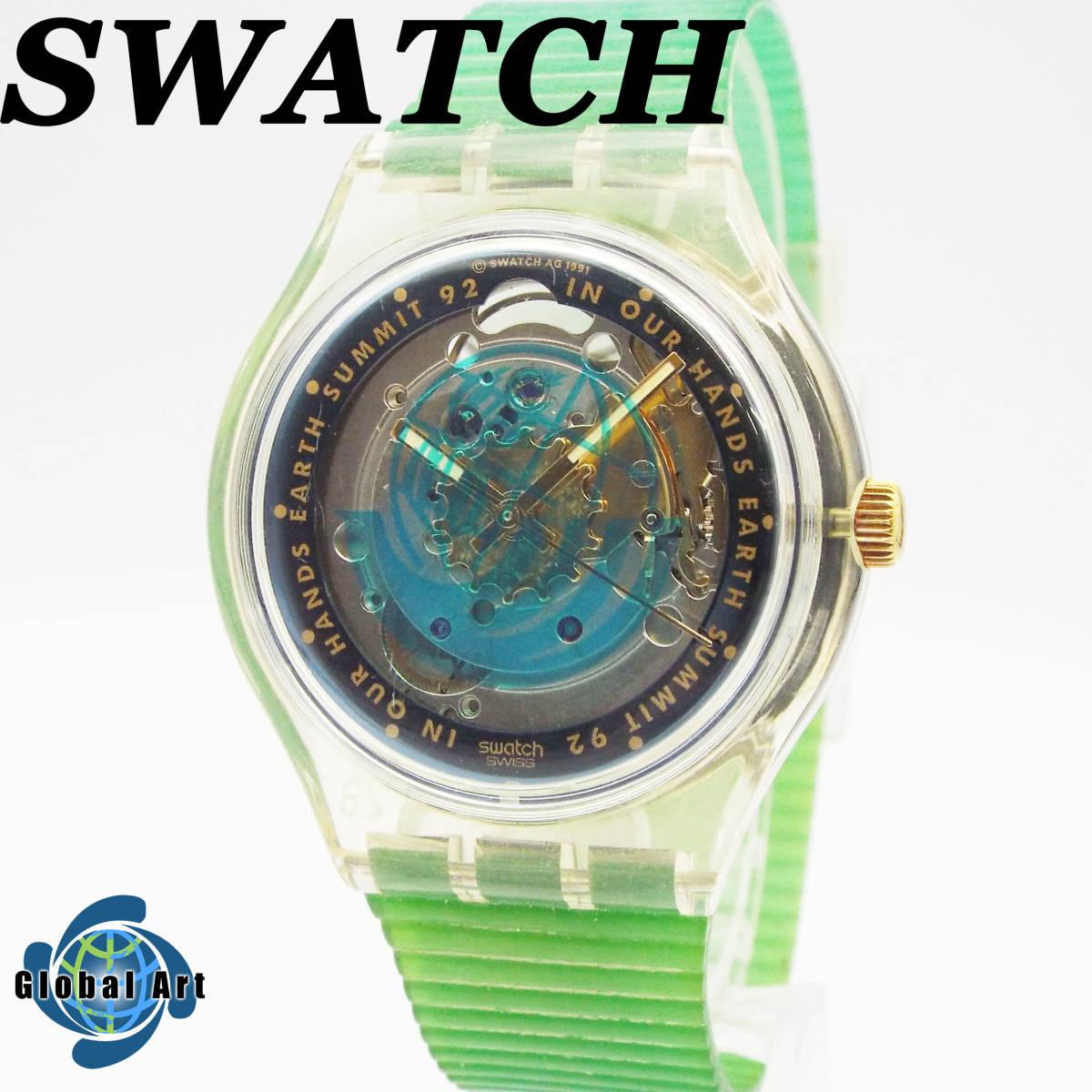 あ09118/SWATCH スウォッチ/IN OUR HANDS EARTH SUMMIT 92 アースサミット/自動巻/腕時計/スケルトン/グリーン/スイス製/箱付