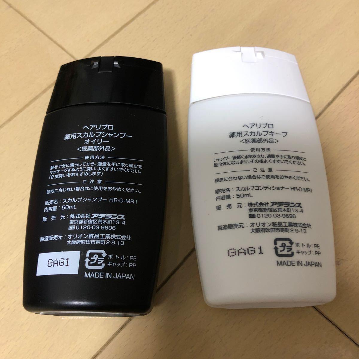 ニューモ 薬用育毛剤 医薬部外品     アデランスヘアリプロ     リーブ21 シャンプーとコンディショナー 各40mL