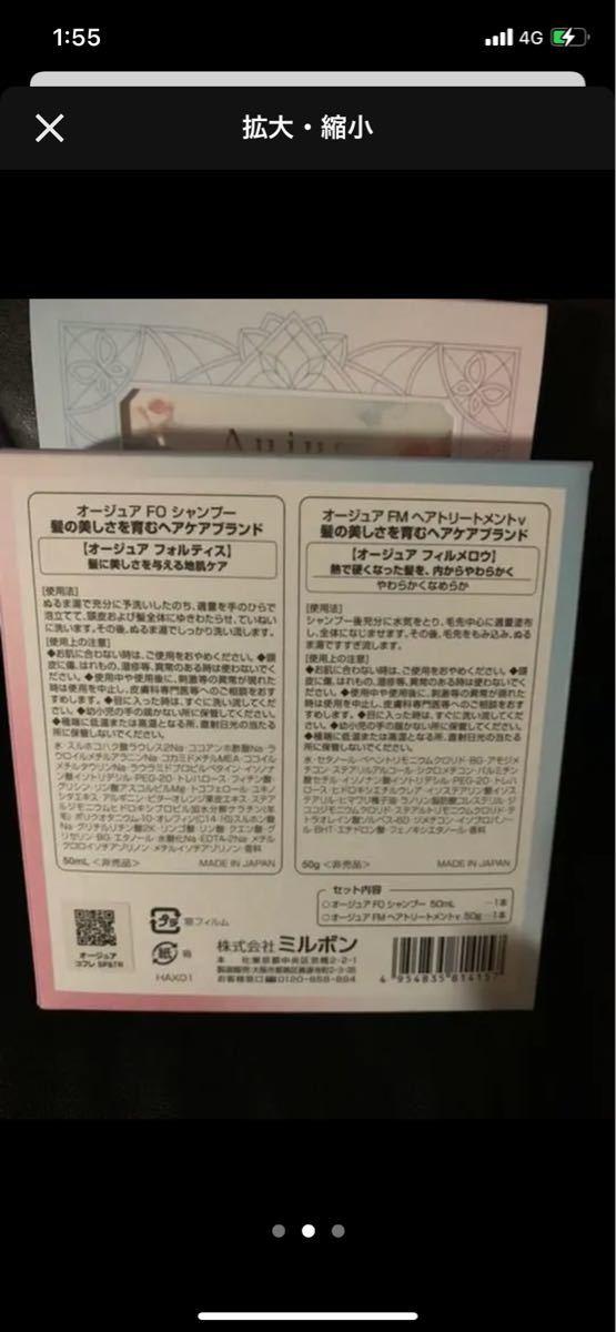 ★オージュア非売シャンプー&リンストライアル2set