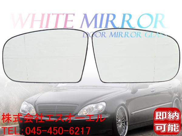 ベンツ W215 CL500 CL600 CL55 1999~2002(前期) ワイド(広角) ドアミラーガラス ドアミラーレンズ 左右セット 2208100321 2208100421_画像1