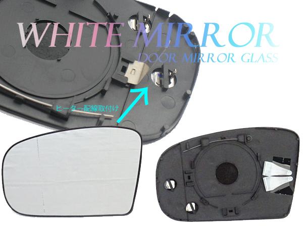 ベンツ W215 CL500 CL600 CL55 1999~2002(前期) ワイド(広角) ドアミラーガラス ドアミラーレンズ 左右セット 2208100321 2208100421_画像3