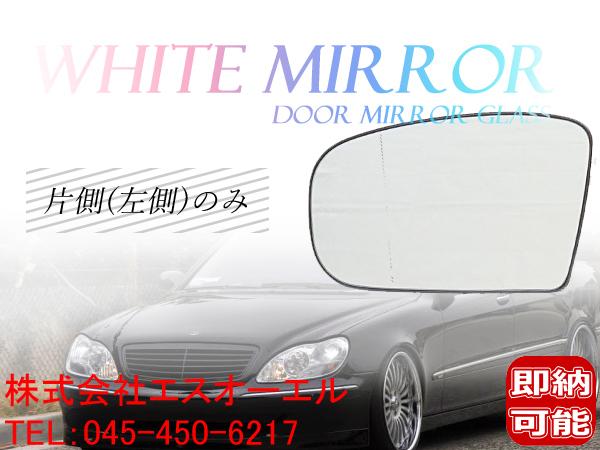 ベンツ CLクラス W215 CL500 CL600 CL55 1999~2002(前期) ワイド(広角) ドアミラーガラス ドアミラーレンズ 左側 2208100321 2208100121_画像1