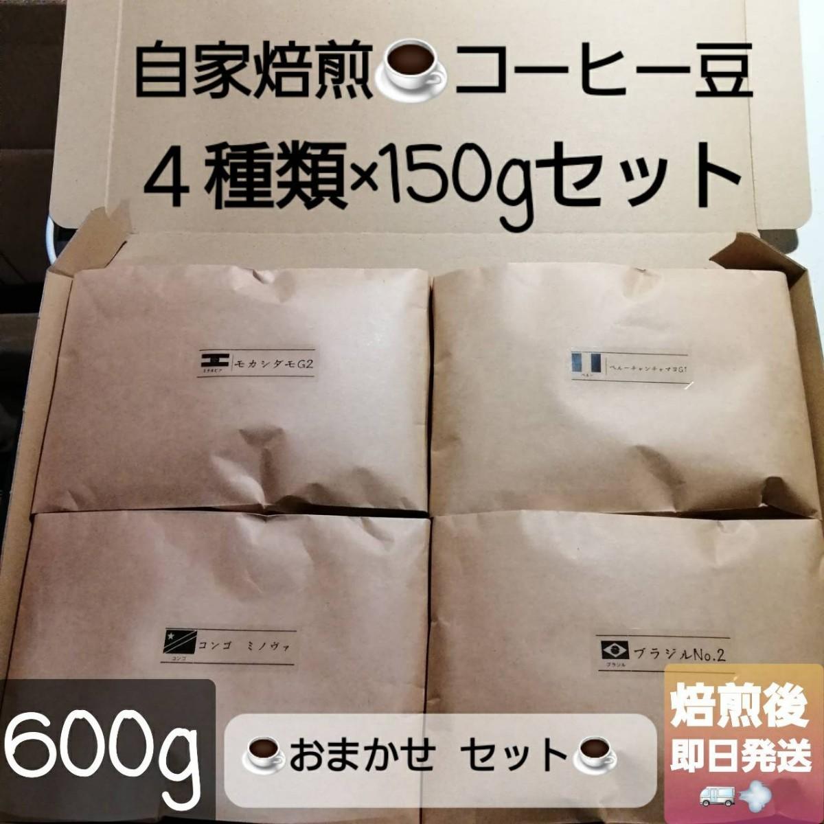 ①自家焙煎屋 コーヒー豆 おまかせ4種類セット  600