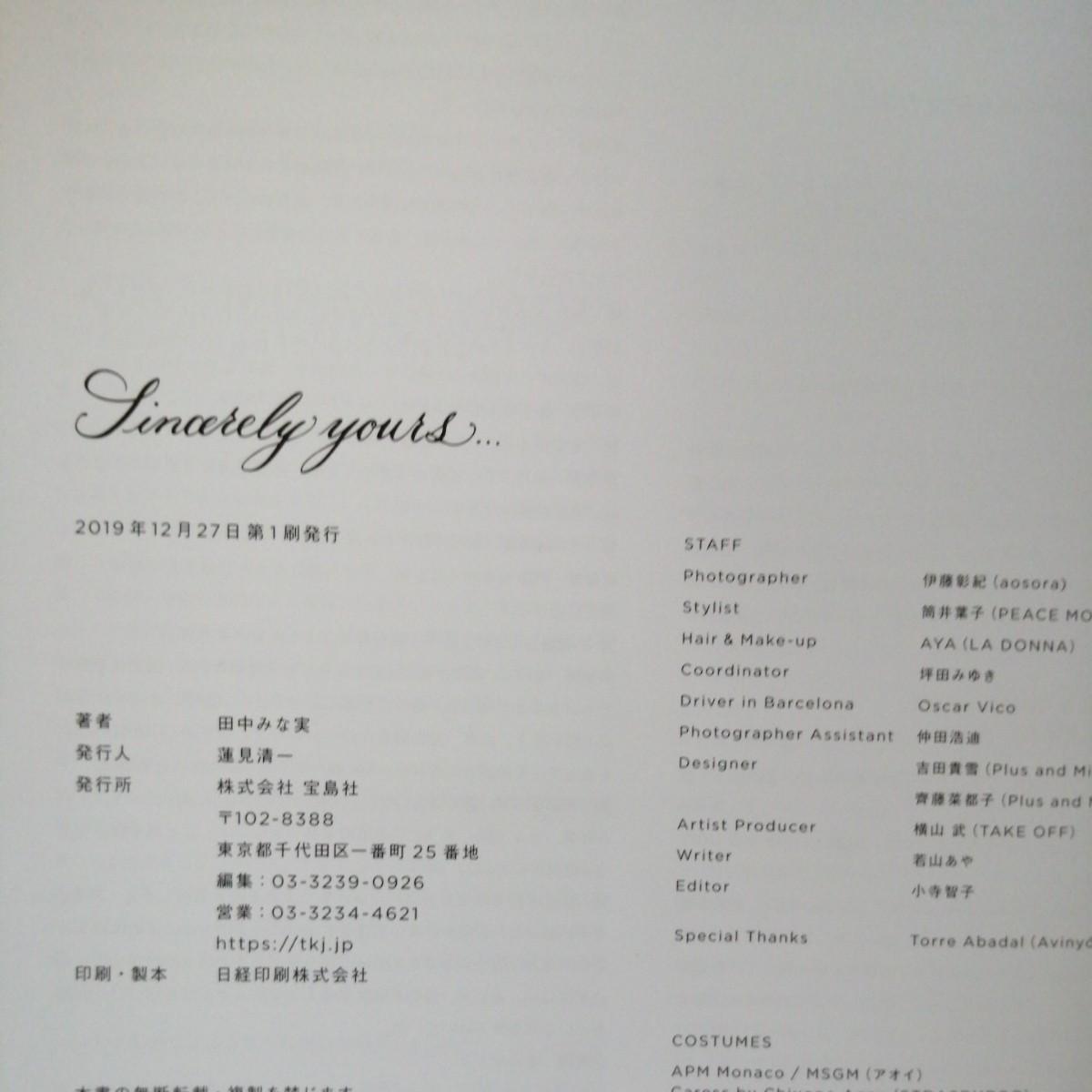 【初版】田中みな実 写真集「Sincerely yours…」+直筆サイン入りポストカード2枚