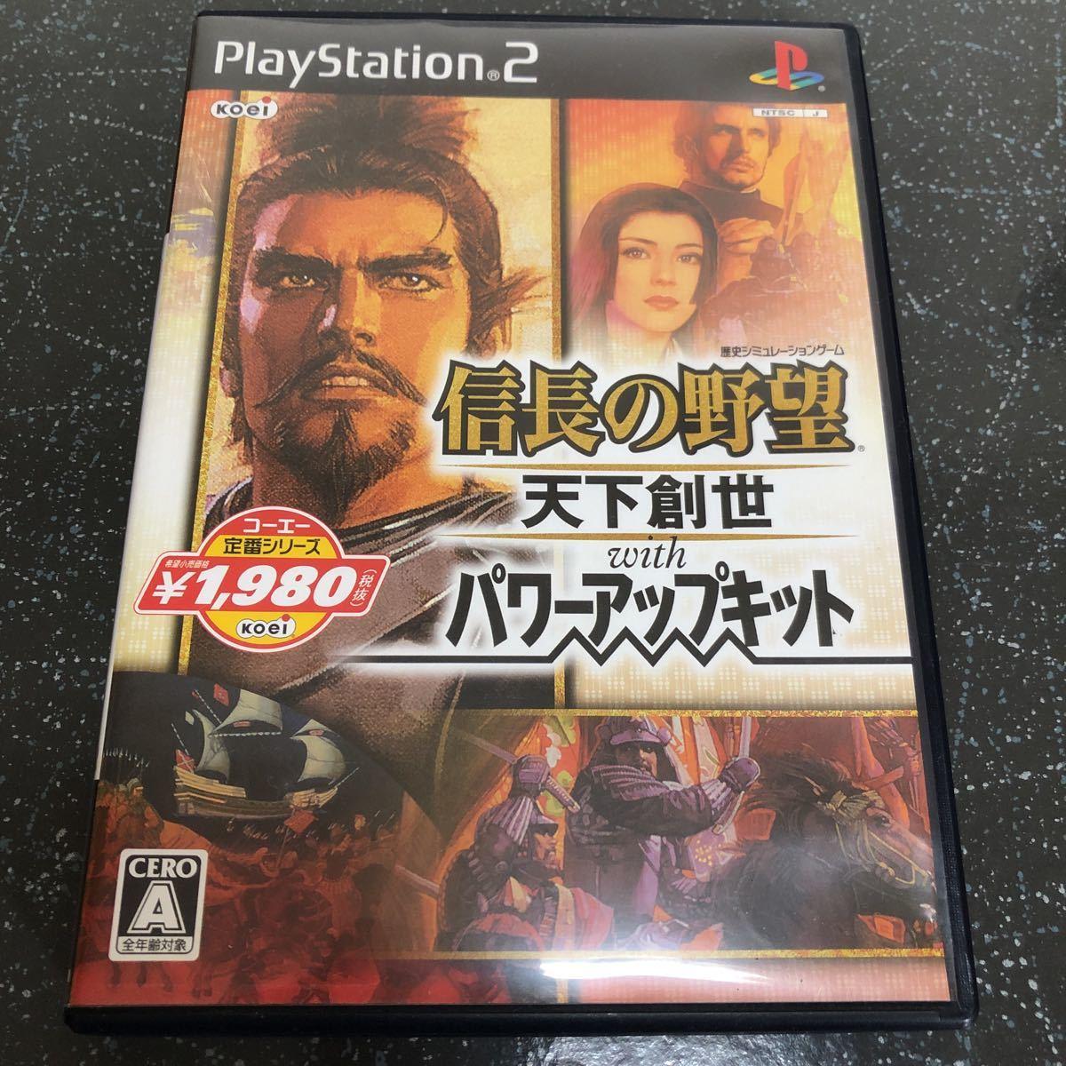 信長の野望・天下創世 with パワーアップキット PS2 【2272】