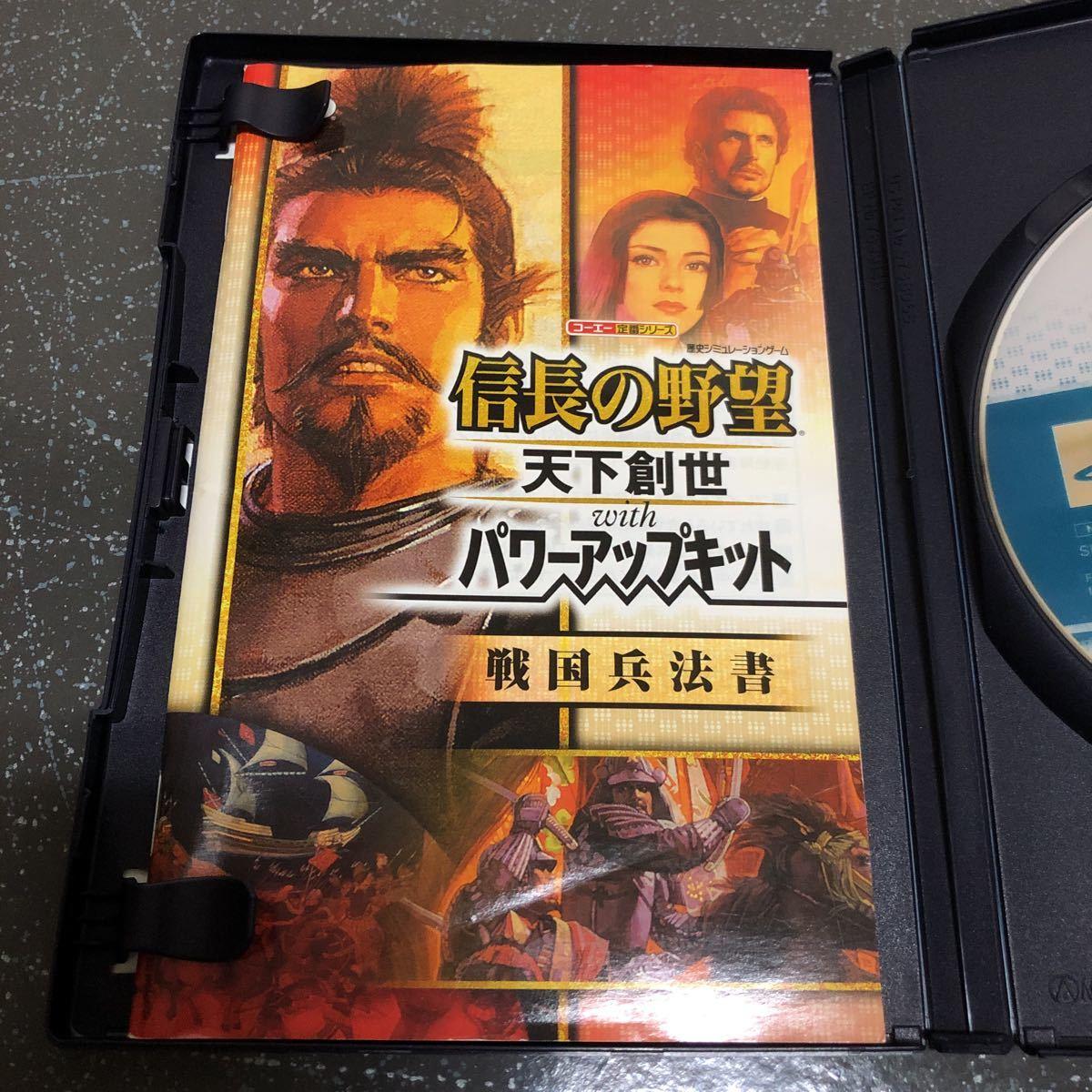 信長の野望 天下創世 with パワーアップキット PS2 【2371】