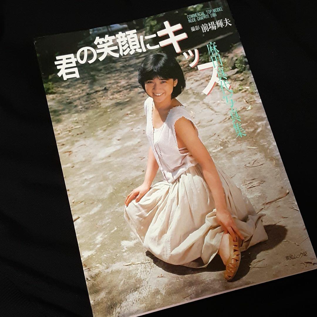 写真集 君の笑顔にキッス 麻田真代写真集
