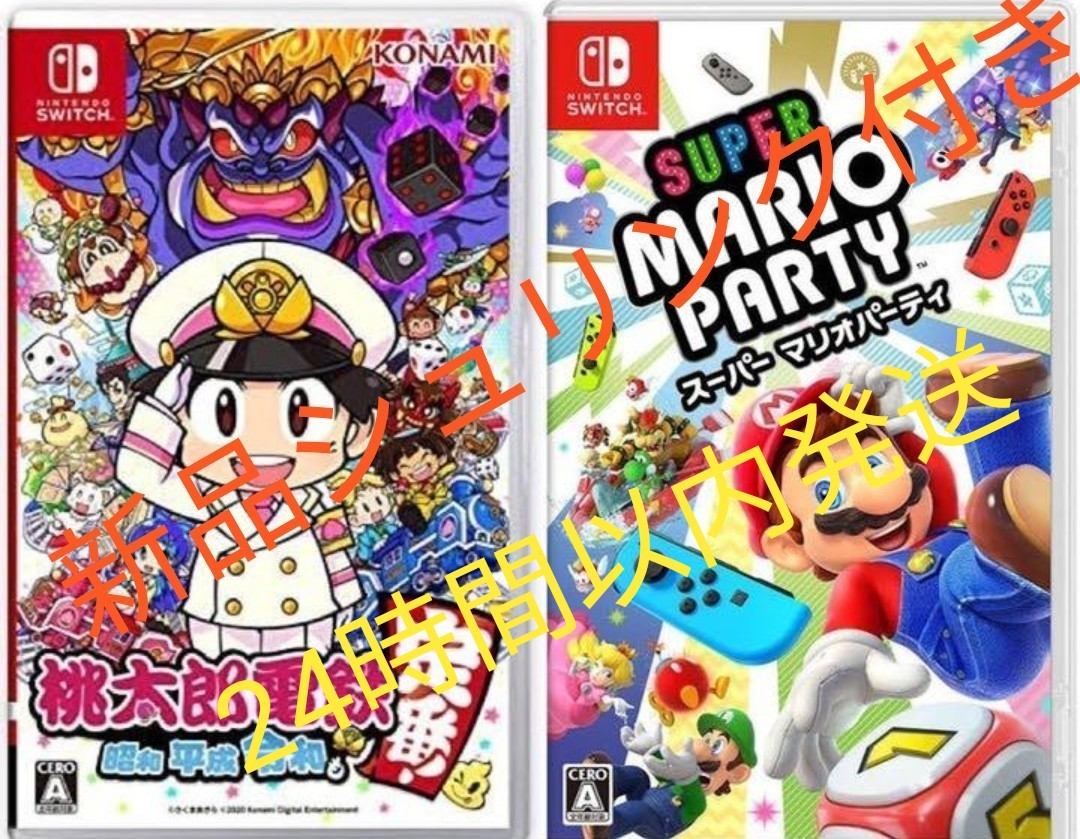 「桃太郎電鉄~昭和 平成 令和も定番!~」「スーパーマリオパーティ」2本セット Nintendo Switch Switchソフト