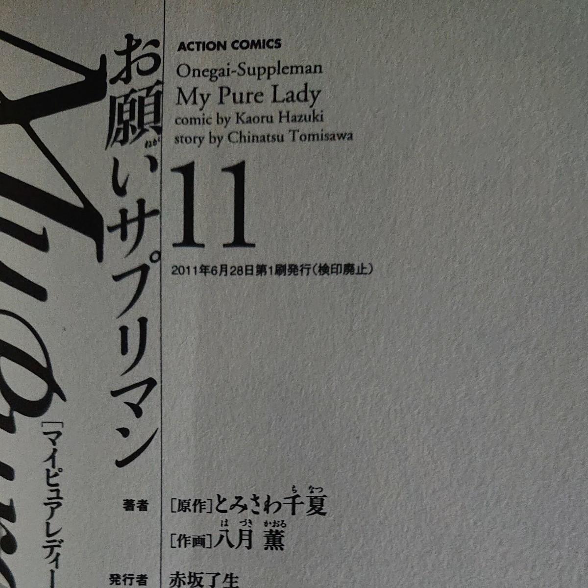 【初版】お願いサプリマン 11