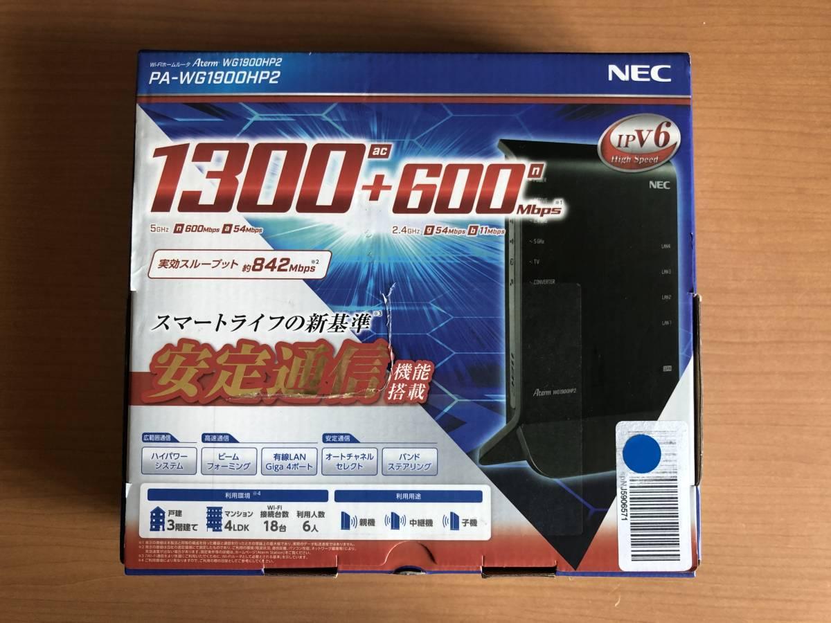 NEC Aterm WG1900HP2 [無線LANルーター/1300+600Mbps] 親機単体 (11ac対応) 型番:PA-WG1900HP2