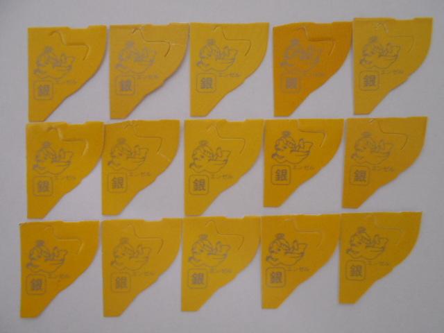 銀のエンゼル、15枚(おもちゃのカンヅメ キョロちゃん チョコボール くちばし エンジェル 森永製菓 金のエンゼル)_15枚セットです。