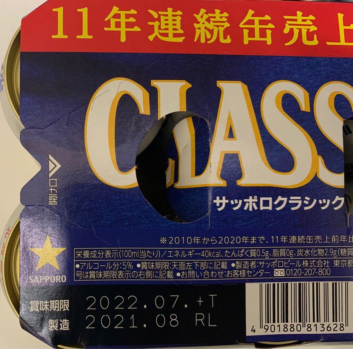 北海道限定★サッポロクラシック 350ml 6本