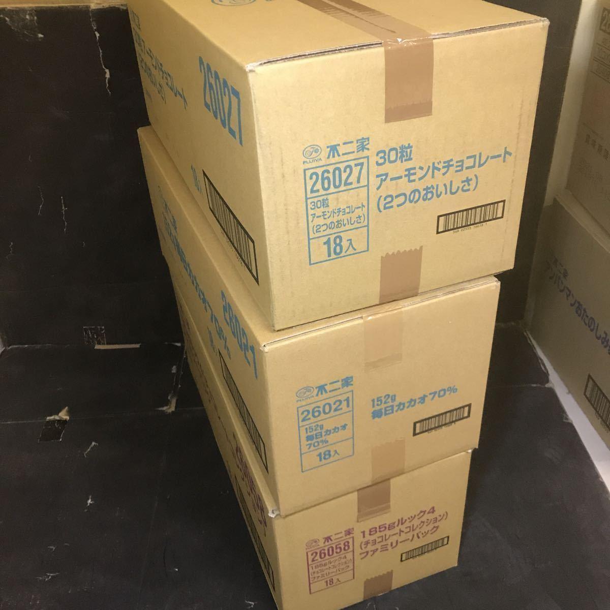 訳あり大人買い不二家アーモンドチョコ毎日カカオLook4大袋ファミリーサイズ計18袋合計1ケース分お菓子大量セット1円スタート9720円相当_こちらの様な箱に入れて発送します