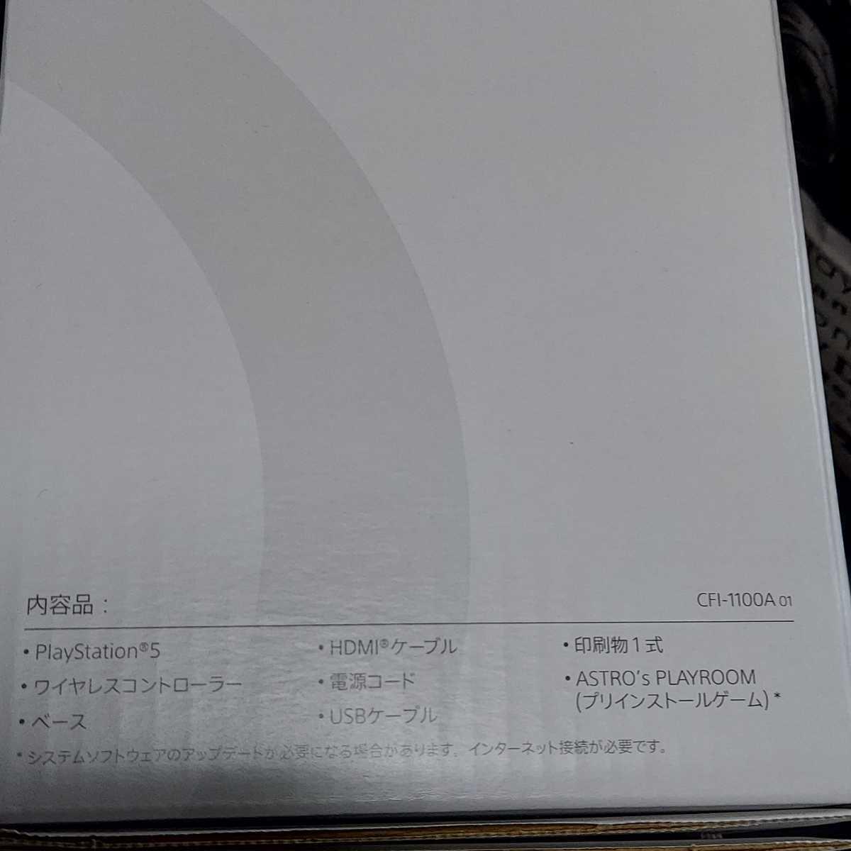 プレステ5 PlayStation 5 CFI-1100A01 通常版 日本製【最新 軽量版 PS5】プレイステーション5 本体 ディスクドライブ搭載モデル 送料無料_画像6