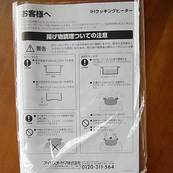 アイリスオーヤマ  IHクッキングヒーター1400W  2020年度製