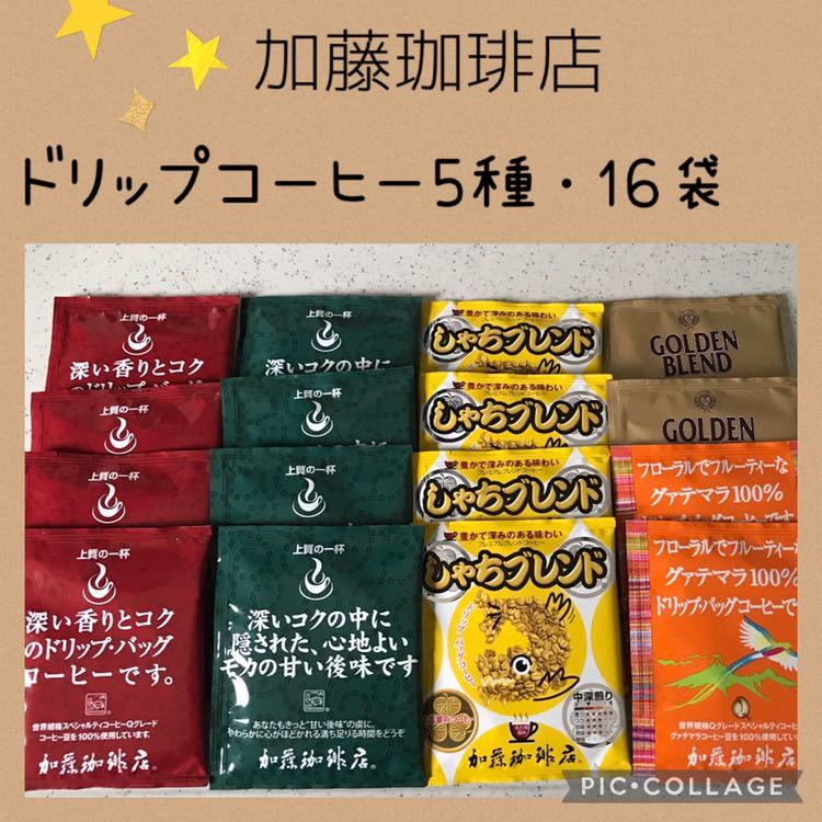 加藤珈琲店 ドリップコーヒー 5種・16袋 セット☆送料無料!_画像1