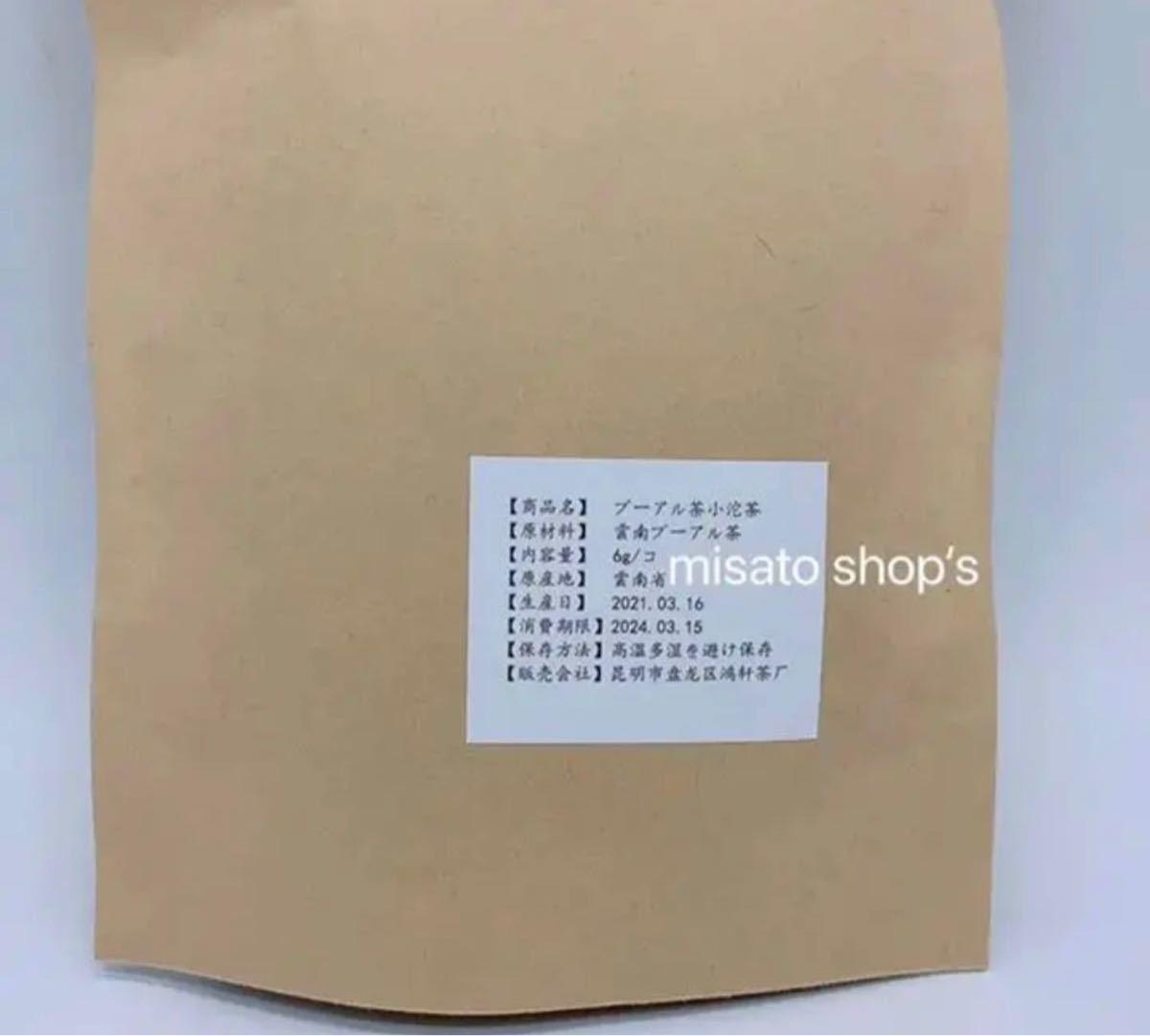 雲南省 プーアル茶 小沱茶 瑰(ローズ)熟茶 50コ