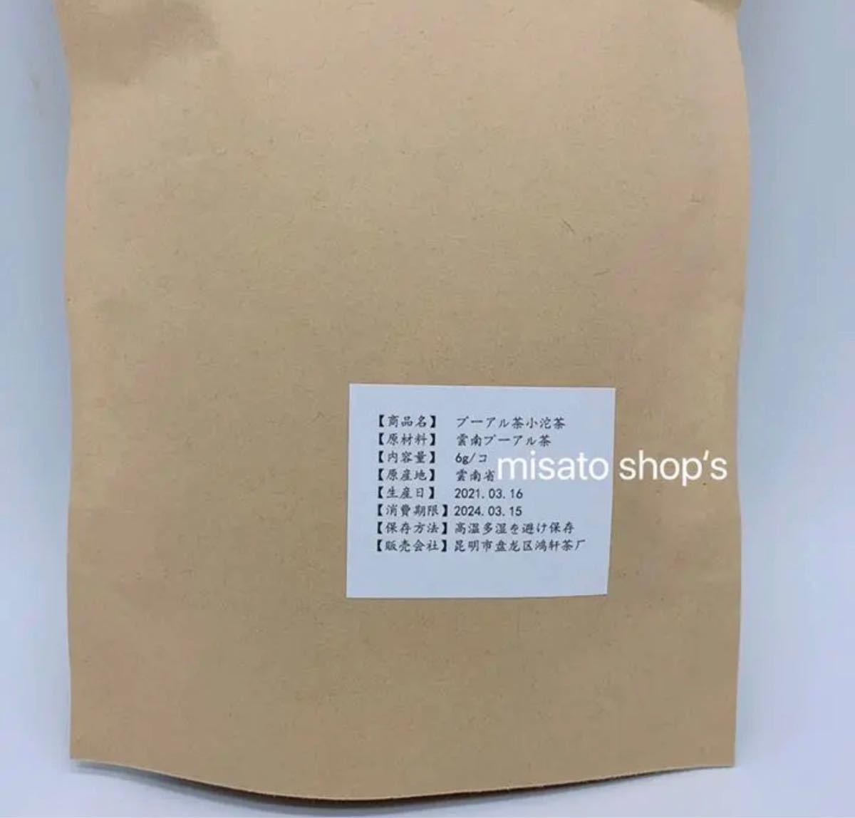 雲南省 プーアル茶 「花香」小沱茶 5種類 計50コ