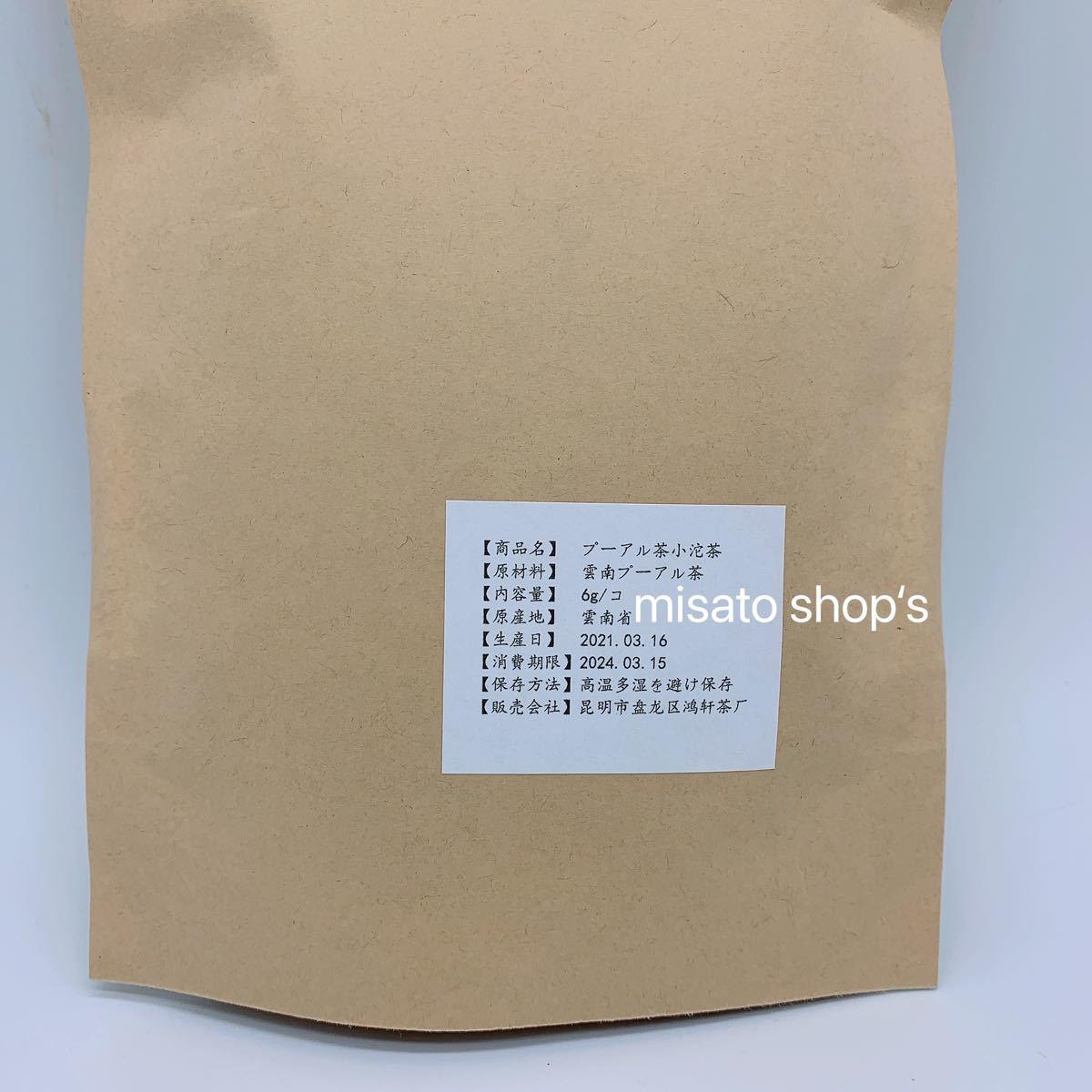 雲南省 プーアル茶 小沱茶 9種類 計50コ