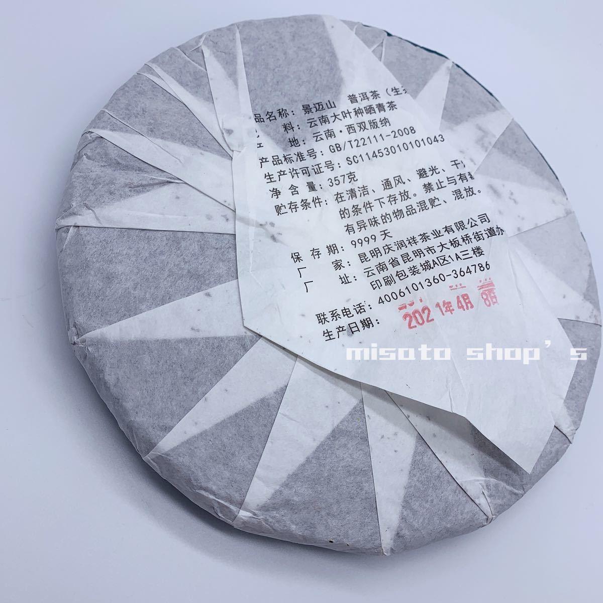 雲南 「景邁山」 プーアル茶 生茶 2013年 357g