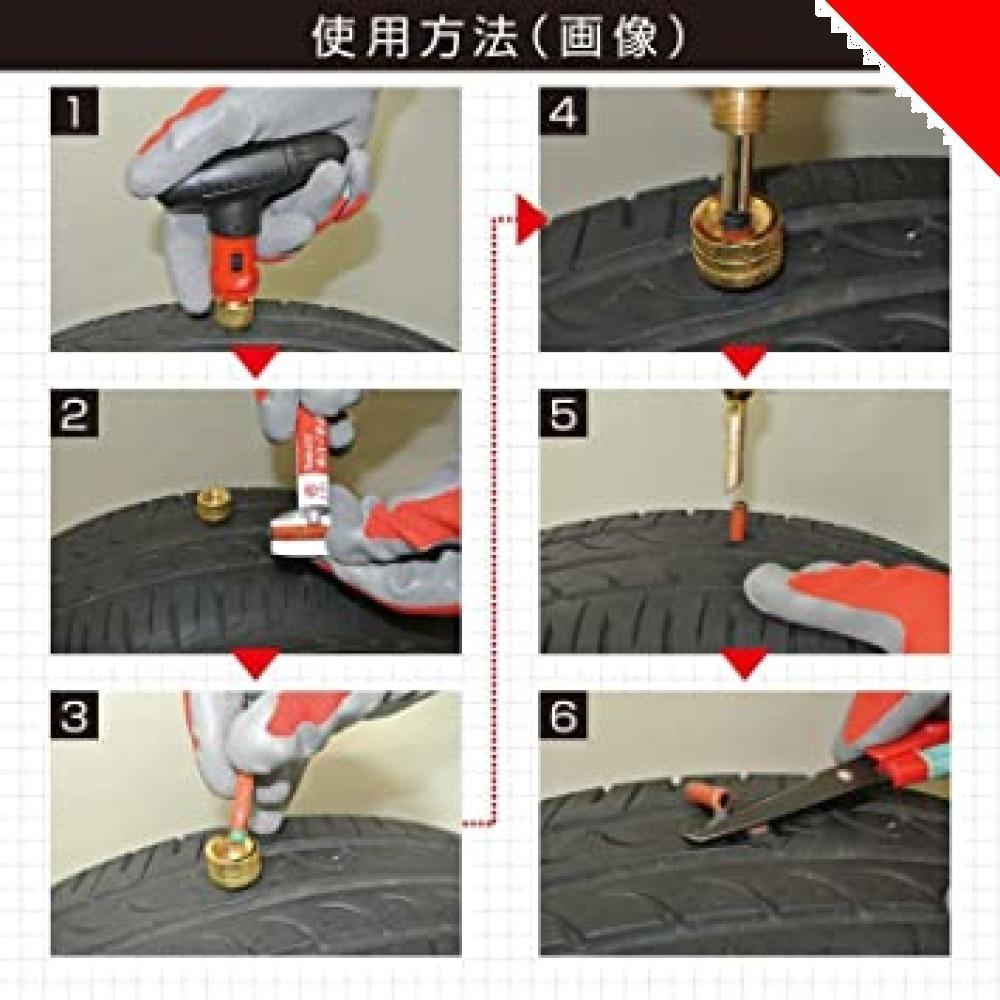 新品通常品(修理キット/本体) エーモン パンク修理キット 5mm以下穴用KLA8_画像6
