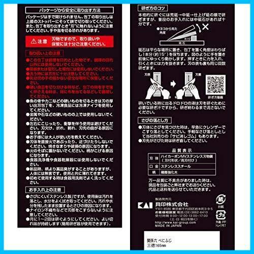 4C 新品 AB5437 165mm べにふじ 三徳包丁 在庫限り 関孫六 KAI 日本製 新品 貝印_画像7