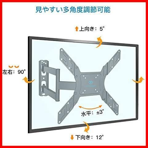 【特価】耐荷重45kg 23-55インチ対応 LCD LED アーム式 HAUAH 液晶テレビ用 テレビ壁掛け金具 前後、左右、上下多角度調節可能 PERLESMITH_画像4