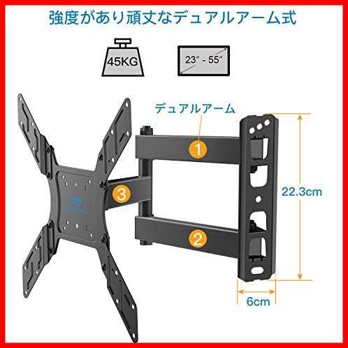 【特価】耐荷重45kg 23-55インチ対応 LCD LED アーム式 HAUAH 液晶テレビ用 テレビ壁掛け金具 前後、左右、上下多角度調節可能 PERLESMITH_画像5