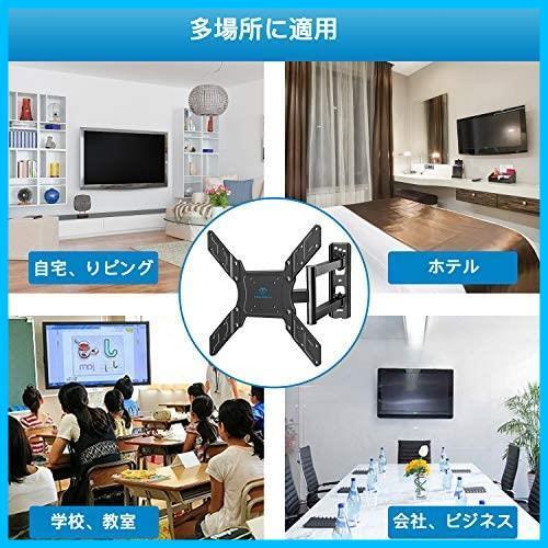 【特価】耐荷重45kg 23-55インチ対応 LCD LED アーム式 HAUAH 液晶テレビ用 テレビ壁掛け金具 前後、左右、上下多角度調節可能 PERLESMITH_画像7