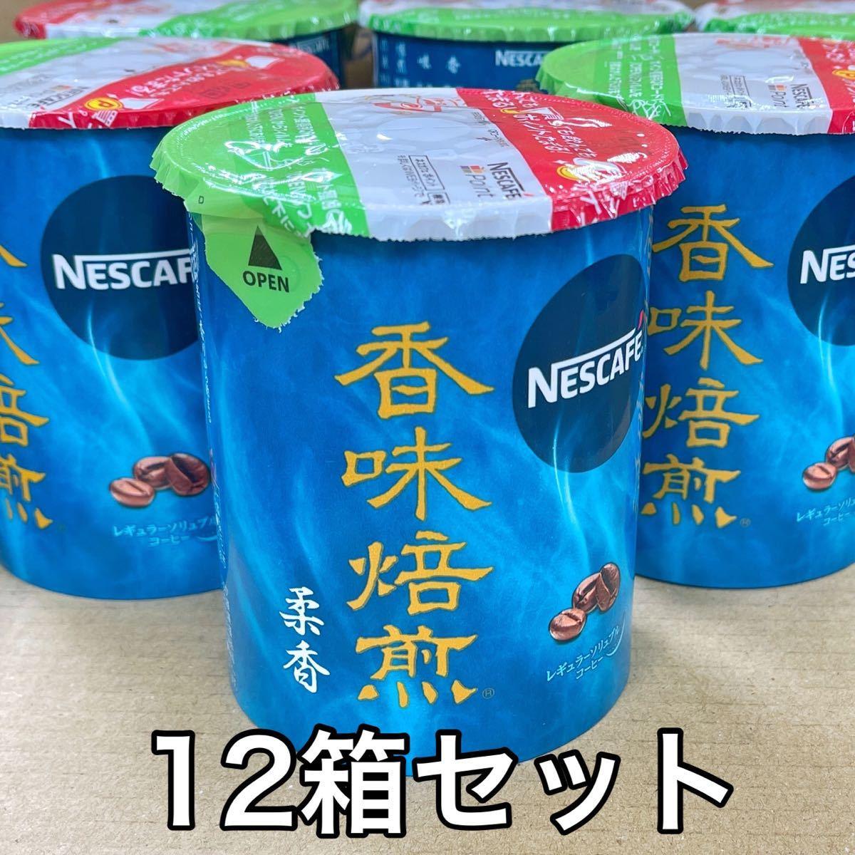 ネスカフェ Nescafe 香味焙煎 柔香 12個セット コーヒー カフェ バリスタ ゴールドブレンド ネスレ