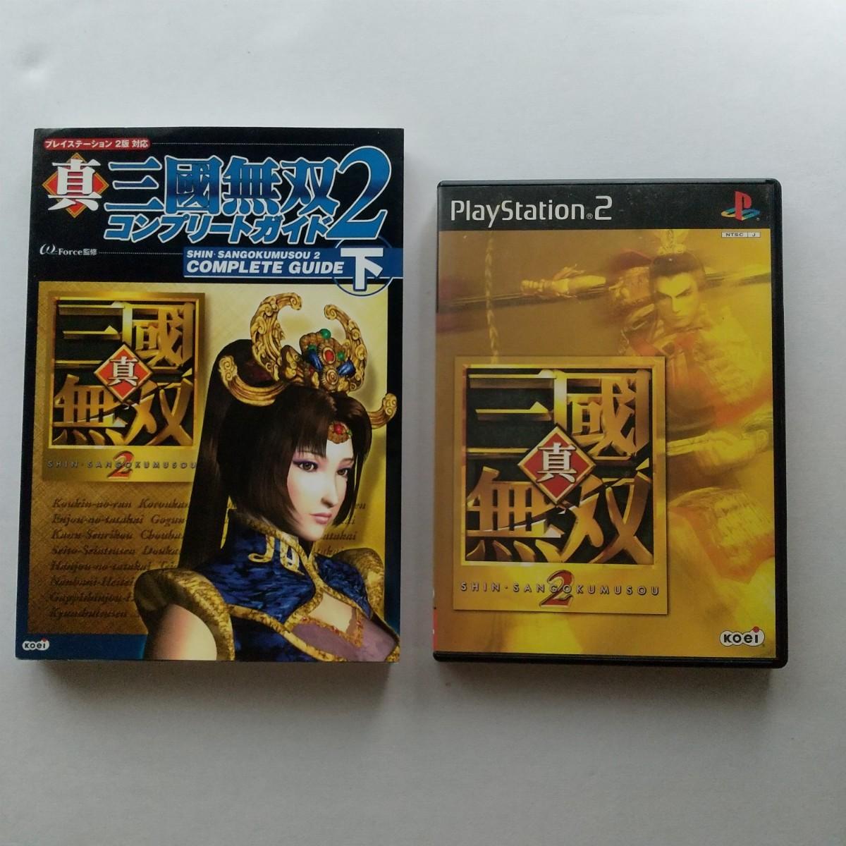 真 三國無双2  ( PS2ソフト&コンプリートガイド下)