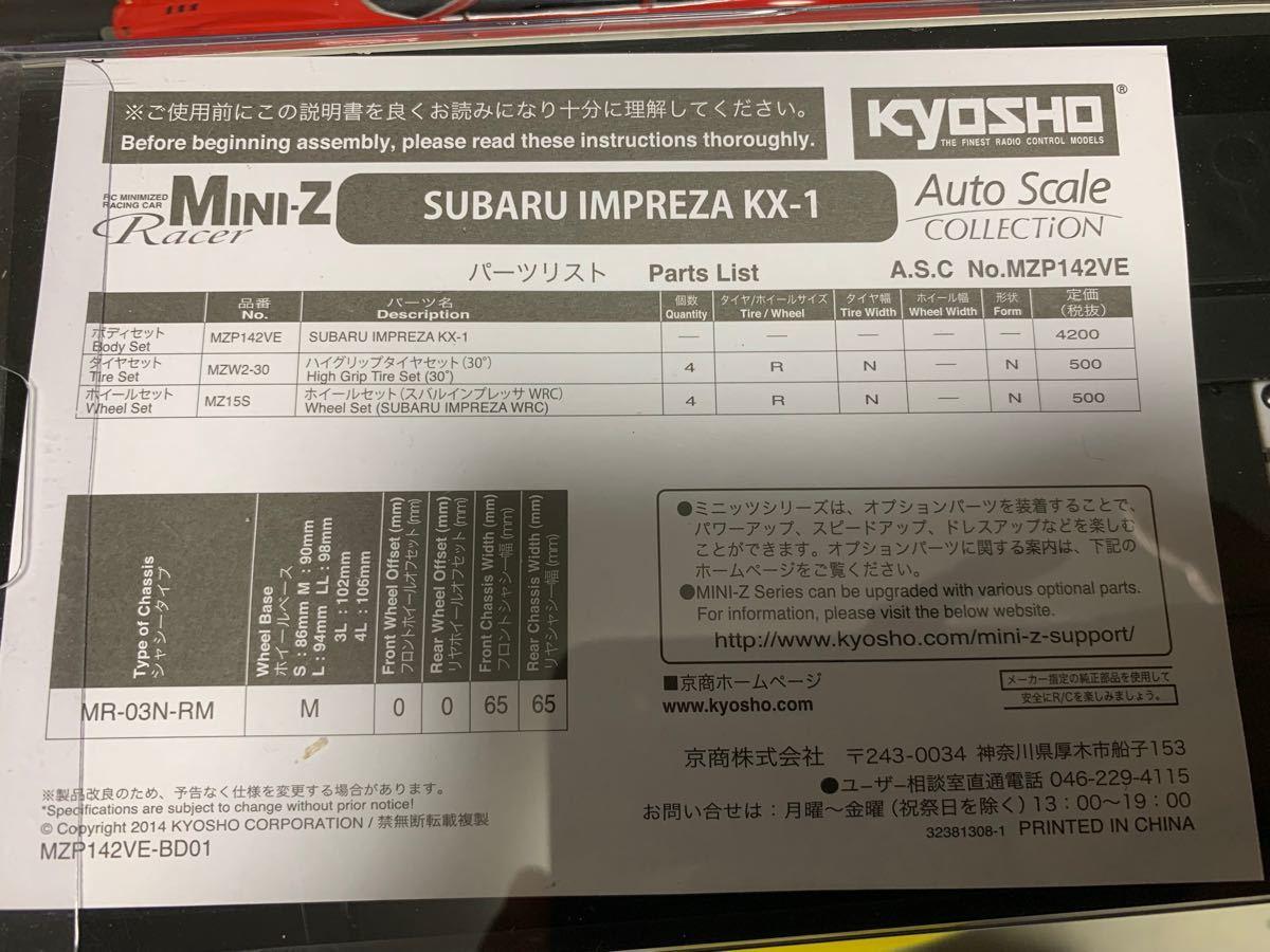 KYOSHO 京商 MR-03用 ボディー SUBARU IMPREZA KX-1 スバル インプレッサ ミニッツ mini-z