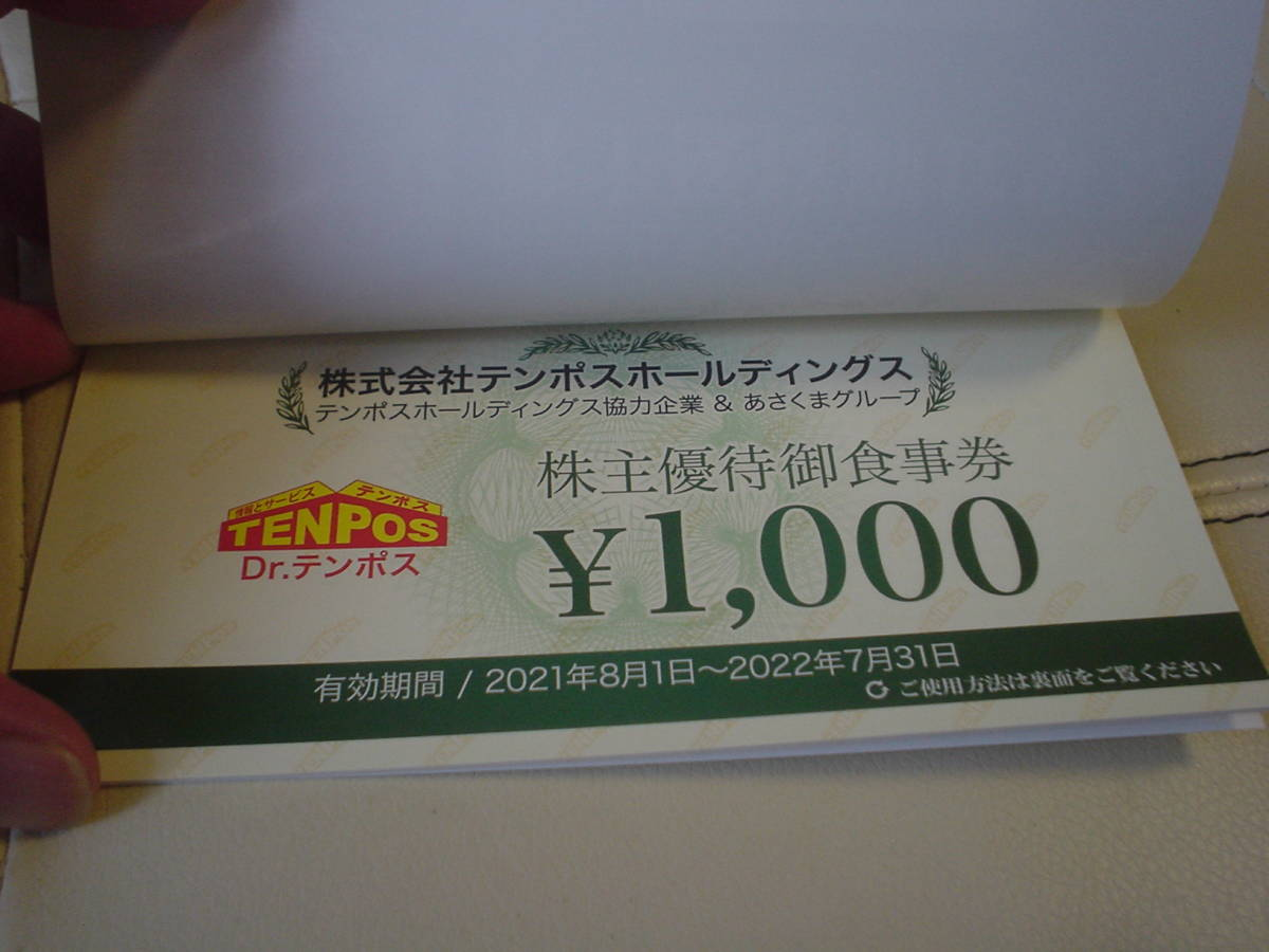 テンポスホールディングス株主優待 あさくま食事券8000円分(R4/7末迄)_画像2