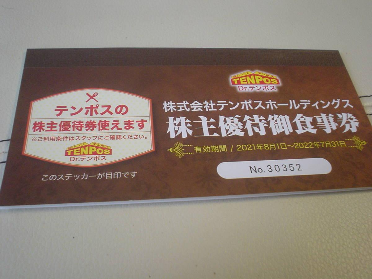 テンポスホールディングス株主優待 あさくま食事券8000円分(R4/7末迄)_画像1