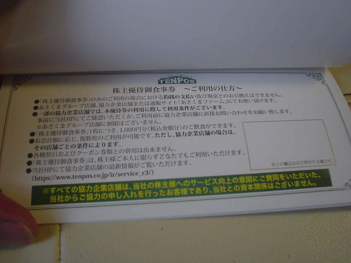 テンポスホールディングス株主優待 あさくま食事券8000円分(R4/7末迄)_画像3