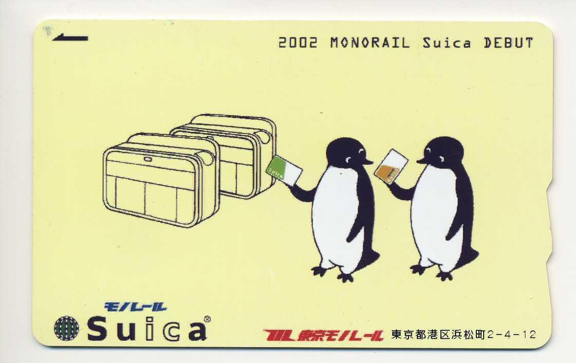 2002 monorail Suica DEBUT記念Suicaデポジットのみ (使用可能です)_画像1