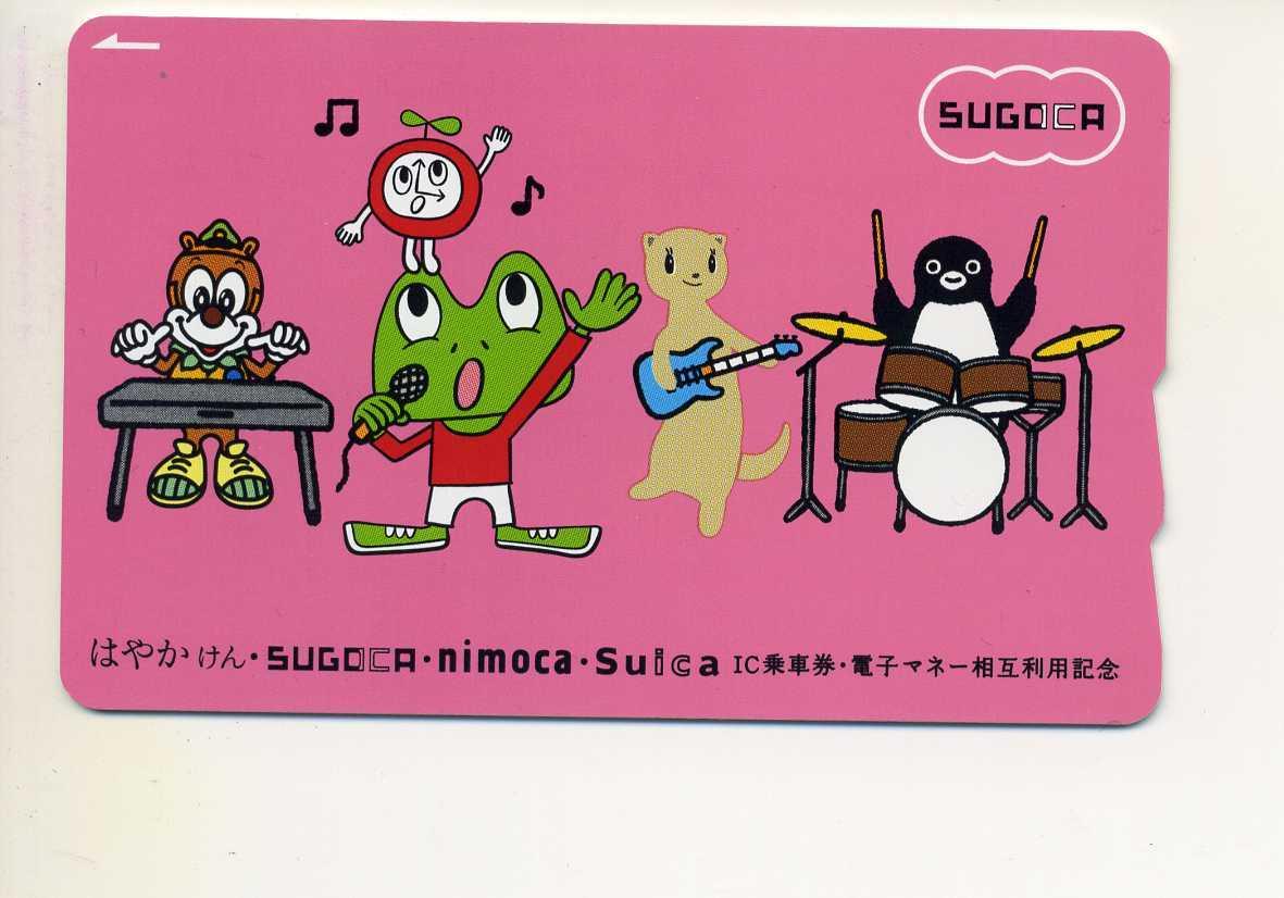 はやかけん・SUGOCA・nimoca・Suica相互利用記念SUGOCAデポジットのみ_画像1