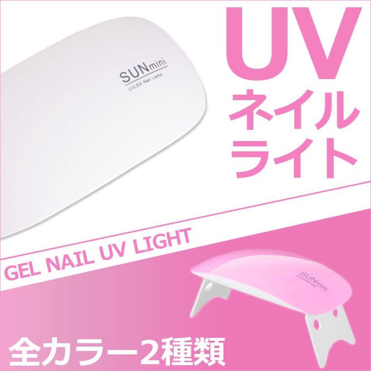 UV+LEDライト ジェル ネイル UVレジン 硬化用 ライト