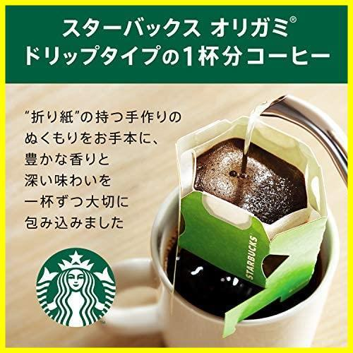 ネスレ スターバックス オリガミ パーソナルドリップコーヒー カフェベロナ ×2箱_画像4